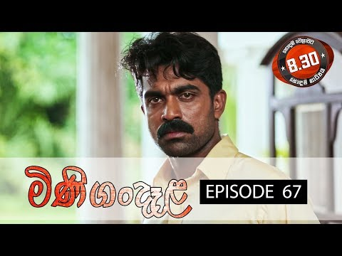 Minigandela  | Episode 67 | Sirasa TV 11th September 2018 [HD]