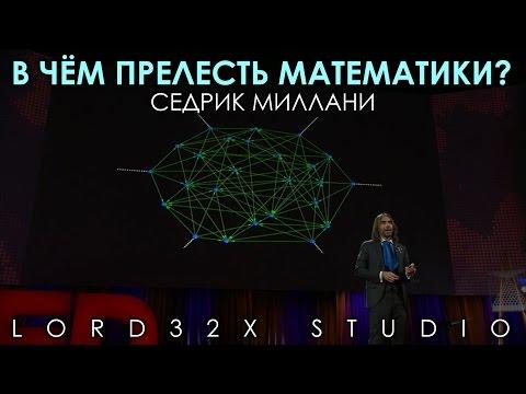 [ТЭД] Седрик Виллани: В чём прелесть математики? (2016)