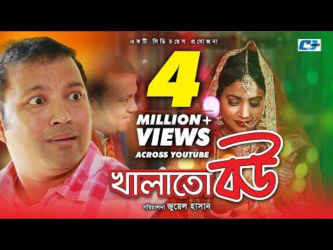 Khalato Bou | Bangla Full Comedy Natok | Siddiqur Rahman | Eshrat Choity Roy | Hashi | Juel Hasan thumbnail