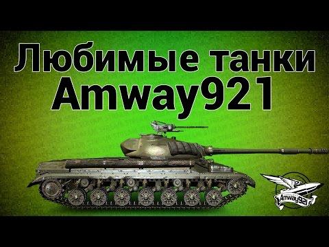 Стрим - Любимые танки Amway921