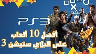 Top 10 PS3 Exclusive Games  |  أفضل 10 ألعاب حصرية على البلاي ستيشن 3