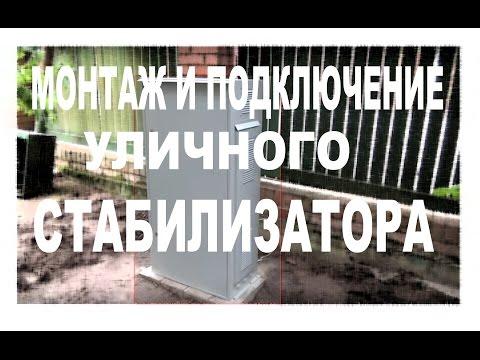 Стабилизатор напряжения для улицы - применение, описание