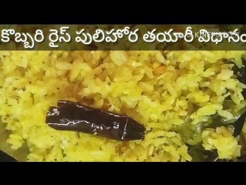 టేస్టీగా కొబ్బరి రైస్ పులిహోర / how to make kobbari rice pulihora