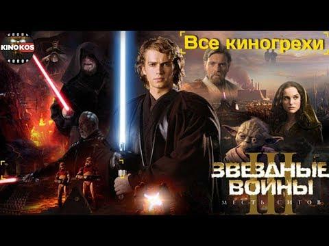 Все киногрехи Звёздные войны. Эпизод III: Месть ситхов