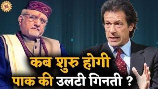 Sant Betra Ashoka की भविष्यवाणी, अब India करेगा Pak का बंटवारा