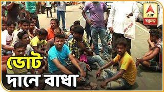 বসিরহাটে বিজেপি সমর্থকদের ভোট দানে বাধা | ABP Ananda