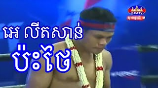Elit son Vs Yort Thanorng,Khmer Vs Thai (Muay Thai) SeaTV Boxing 2019
