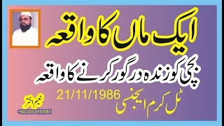 Syed Abdul Majeed Nadeem R.A at Tall Kurram Agency - ALLAH KI WAHDANIYAT - 21-11-1986