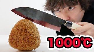 1000℃に熱した包丁で冷凍食品を切ってみた!