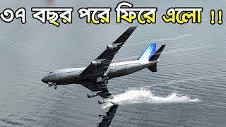 ৩৭ বছর পর ফিরে আসা বিমান || অবিশ্বাস্য হলেও সত্য দেখুন || Plane landed after 37 years at airport