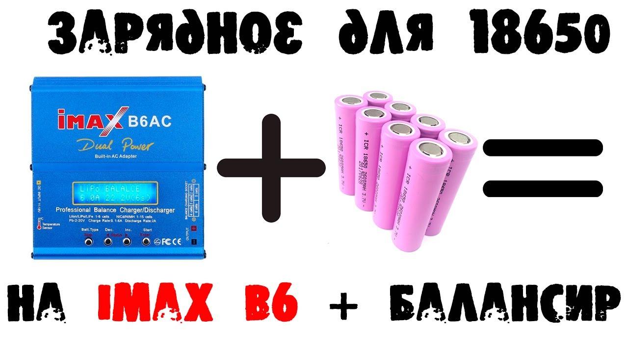 Балансировочные провода для imax b6 своими руками 83