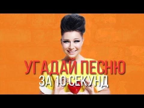 УГАДАЙ ПЕСНЮ ЗА 10 СЕКУНД | РУССКИЕ ХИТЫ 2013-2017| Ч.2.
