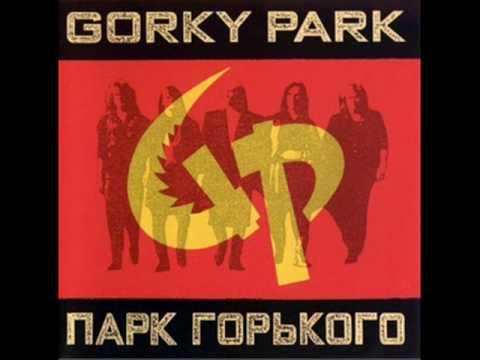 Парк Горького - Within Your Eyes