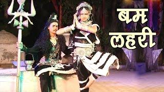 "Bum Lahri !! बम लहरी !! Haryanvi Kanwar Bhajan"" [Full Song] !! Lalla Saini,Sonu Soni !! NDJ Music"