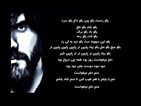 Ali Sorena - majnone shahr  (lyrics)