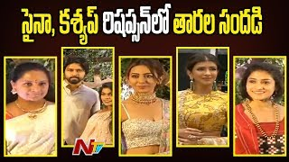 Celebrities at Saina Nehwal and Parupalli Kashyap Wedding Reception | NTV