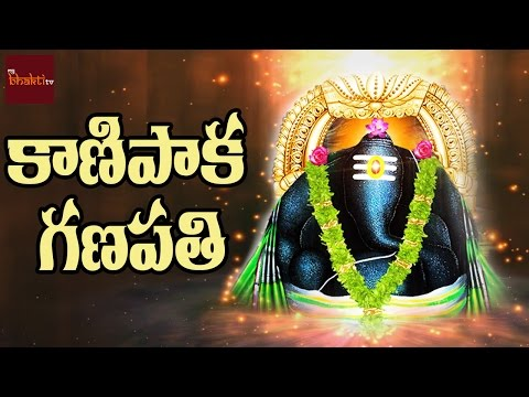 Kanipaka Ganapathi Full Songs Jukebox || Telugu Devotional Songs || MyBhaktitv