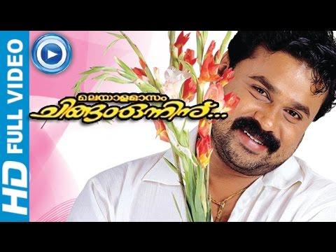 Malayalam Full Movie Malayalamasam Chingam Onninu | Dileep New Malayalam Comedy Movie [hd] video