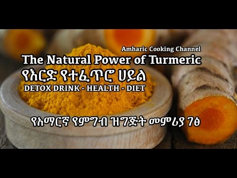 The Natural Power Of Turmeric Detox Tea – የእርድ የተፈጥሮ ሀይል - Amharic