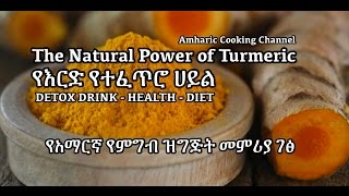 The Natural Power of Turmeric Detox Tea –