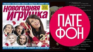 НОВОГОДНЯЯ ИГРУШКА 2015 /СБОРНИК/ FULL HD