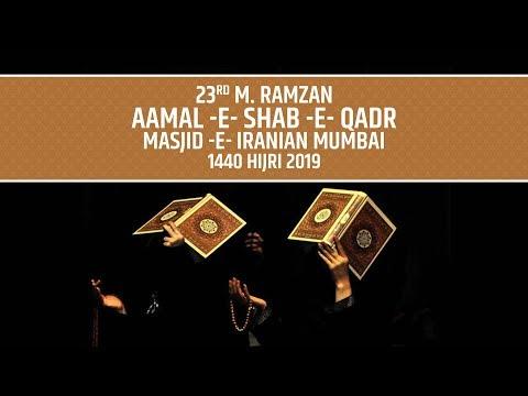 23rd M. Ramzan Aamal -e- Shab -e- Qadr | Masjid -e- Iranian Mumbai | 1440 Hijri (2019)