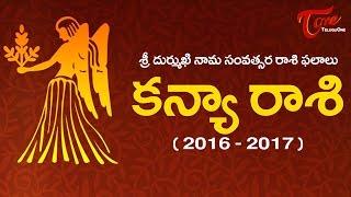kanya-rasi-virgo-yearly-future-predictions-20162017-rasi-phalalu
