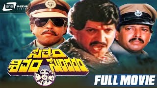 Sathyam Shivam Sundaram | Kannada Full Movie |Dr.Vishnuvardhani In 3 Roles | Radhika| Family Movie