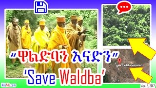 "Ethiopia: ""ዋልድባን እናድን""- 'Save Waldba' - VOA Amharic (April, 03, 2017)"