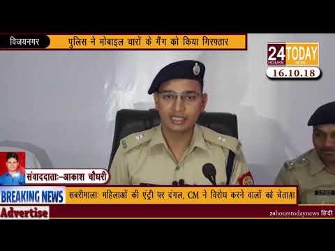 24hrstoday Breaking News:-मोबाइल चोरों के गैंग को गिरफ्तार कियाReport by Akash Choudhary