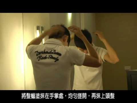 ... 】型男抓髮教學,拯救安全帽壓塌的髮型! - YouTube