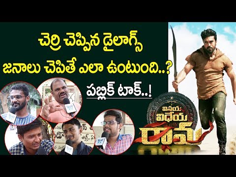 Ram Konidela Dailoague Impact | Ram Charan Vinaya Vidheya Rama Teaser Public Reaction | VVR Movie