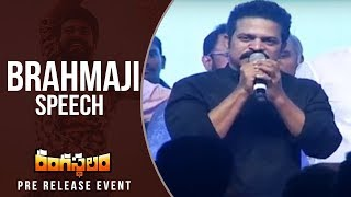 Actor Brahmaji Speech @ Rangasthalam Pre Release Event