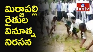 Farmers' Innovative Protest at Mirzapalli Main Road | Medak | hmtv
