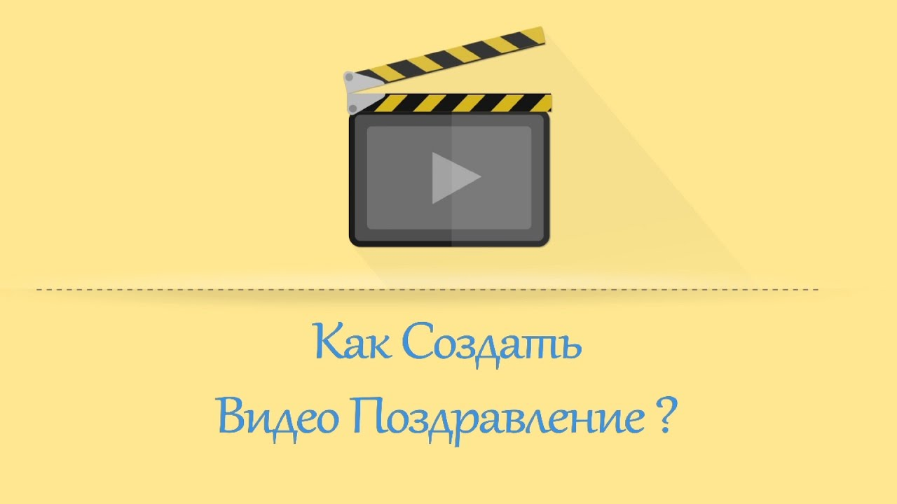 Создание видеоролик поздравление