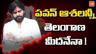 Pawan Kalyan Janasena Party Will Contest in MPTC ZPTC Elections 2019 | Telangana