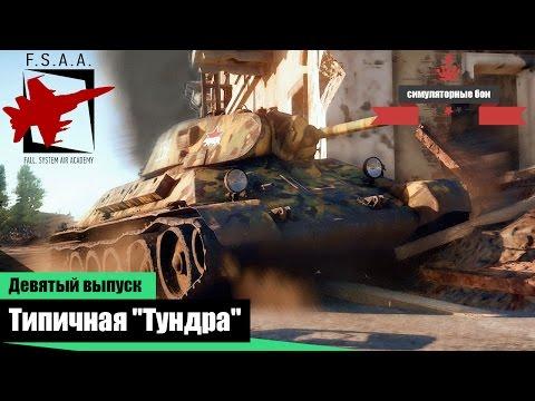 Типичная Тундра - War Thunder #09