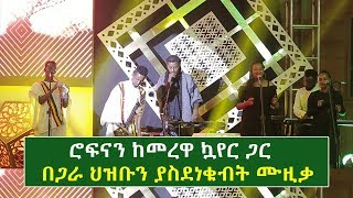 Rophnan and Merewa Choir LIVE Performance with Leza Award <br />
