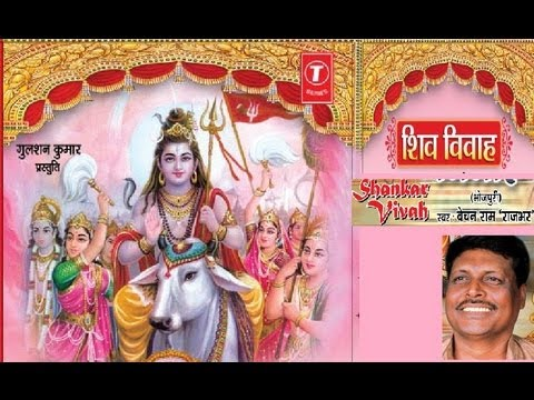 Shiv Vivah Bhojpuri By Bechan Ram Rajbhar I Shankar Vivah Full Audio Song Juke Box video