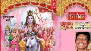 Shiv Vivah Bhojpuri By Bechan Ram Rajbhar [Full Video Song] I Shiv Vivah
