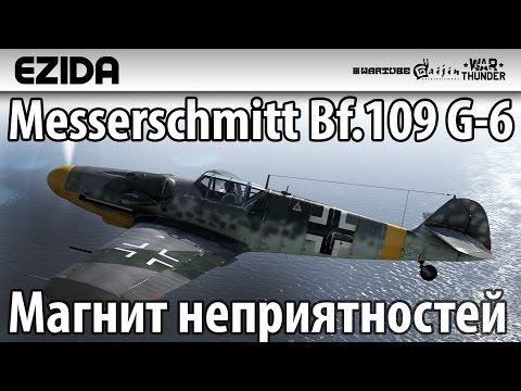 Обзор Bf.109 G-6 Магнит Неприятностей | War Thunder