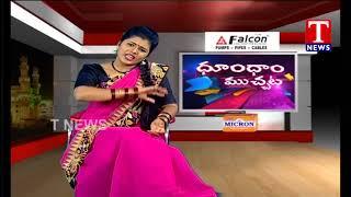 Dhoom Dhaam Muchata Full Episode  Telugu