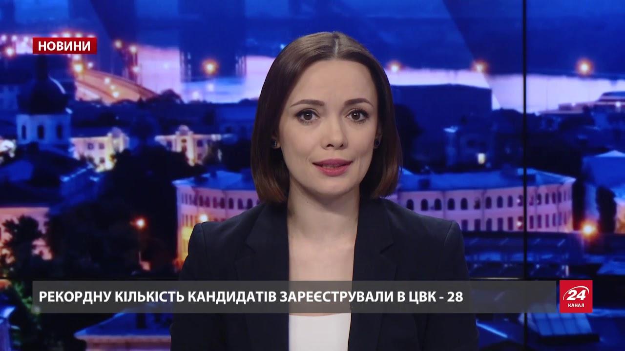 Випуск новин за 19:00: План ОБСЄ на Донбасі