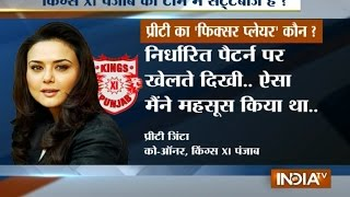 Preity Zinta: Some of KXIP Players Involved in Suspicious Activity - India TV