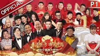 春满东方 欢笑中国——2017东方卫视新春大联欢Part1  Shanghai TV Spring Festival Evening Gala【东方卫视官方高清】