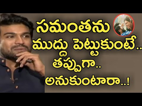 Ram Charan Talk About Rangasthalam Movie Scene And Samantha Akkineni / Tollywood Latest News / ESRtv