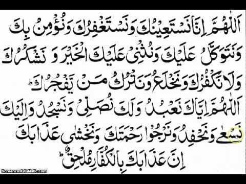 Online Quran Dua E Qunoot (hafiz Yousuf) Simplifyqurangmail video