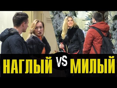 Стиль: НАГЛЫЙ vs МИЛЫЙ  ПИКАП  ПРАНК//Style:brazen vs cute pick-up prank