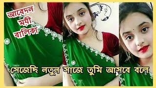New bangla funny video school girls 2016. funny videos 2017 বাংলা ফানি ভিডিও. 😀😀😀