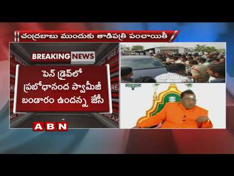 MP JC Diwakar Reddy meets CM Chandrababu over Prabodhananda Ashram controversy